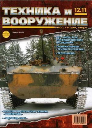 Техника и вооружение 2011 12