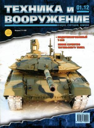 Техника и вооружение 2012 01