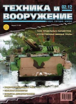 Техника и вооружение 2012 02
