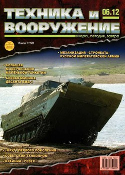 Техника и вооружение 2012 06