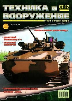Техника и вооружение 2012 07