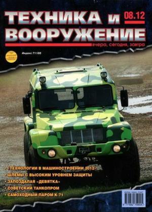 Техника и вооружение 2012 08