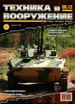 Техника и вооружение 2012 09