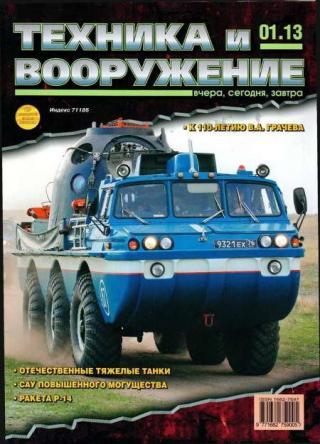 Техника и вооружение 2013 01