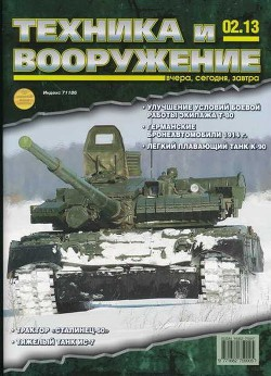 Техника и вооружение 2013 02