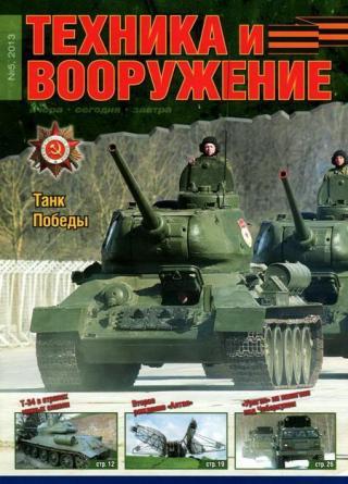 Техника и вооружение 2013 05