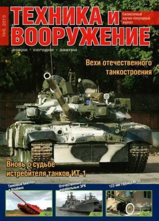 Техника и вооружение 2013 09