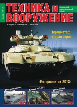 Техника и вооружение 2013 12