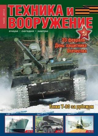 Техника и вооружение 2014 02