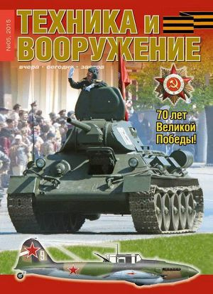 Техника и вооружение 2015 05