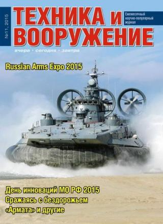 Техника и вооружение 2015 11