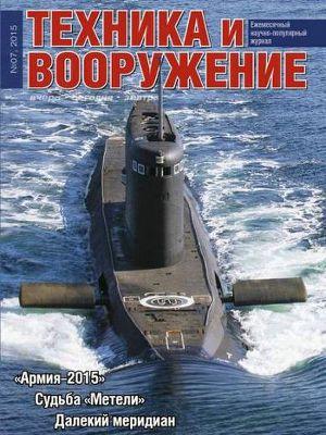 Техника и вооружение №7, 2015