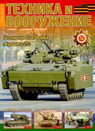 Техника и вооружения 2016 05