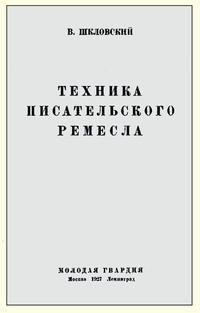 Техника писательского ремесла
