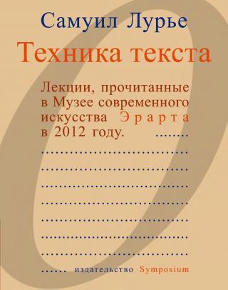 Техника текста. Лекции, прочитанные в Музее современного искусства Эрарта в 2012 году.