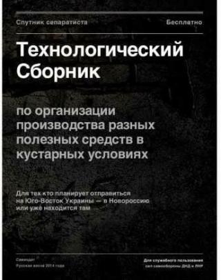 Технологический сборник Спутник сепаратиста