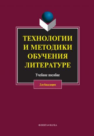 Технологии и методики обучения литературе