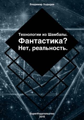 Технологии из Шамбалы для России. Фантастика? Нет, реальность