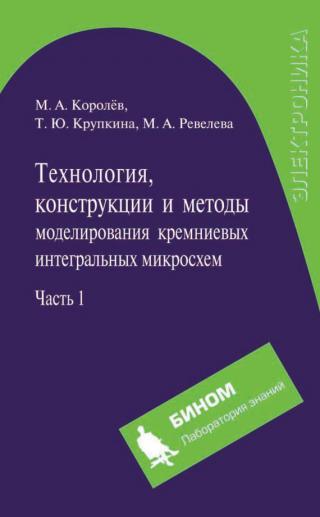 Технология, конструкции и методы моделирования кремниевых интегральных микросхем Часть 1