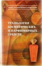 Технология косметических и парфюмерных средств