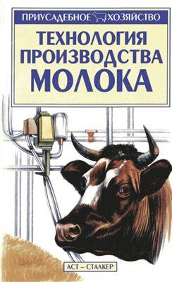 Технология производства молока