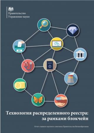 Технология распределённого реестра: за рамками блокчейн. Отчет главного научного сотрудника Правительства Великобритании