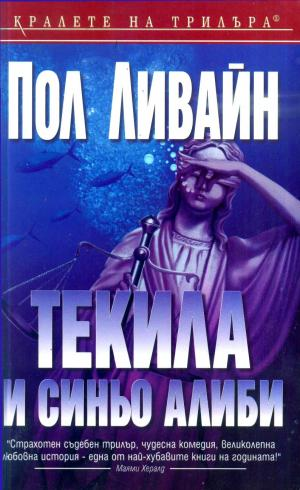 Текила и синьо алиби
