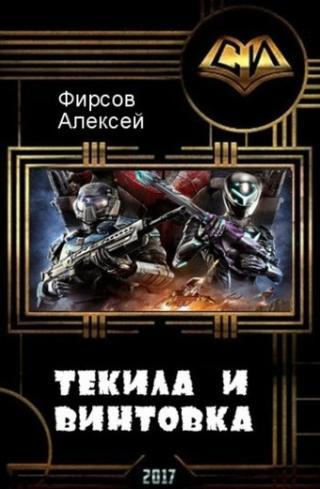 Текила и винтовка (СИ)