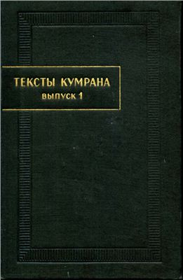 Тексты Кумрана [выпуск I.]