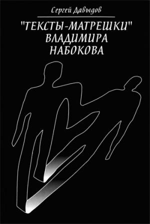 «Тексты-матрёшки» Владимира Набокова