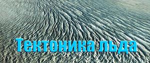 Тектоника льда (СИ)