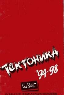 """""""Тектоника"""". Лучшее. 94-98"""