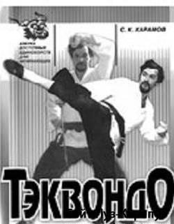 Тэквондо