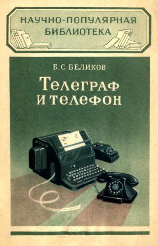 Телеграф и телефон