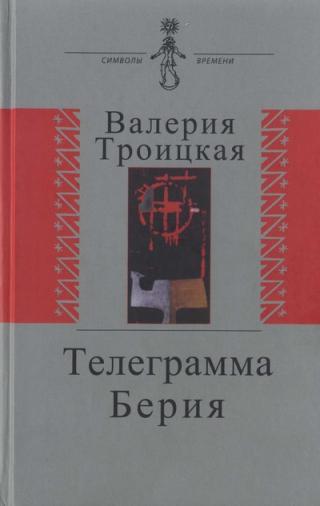 Телеграмма Берия