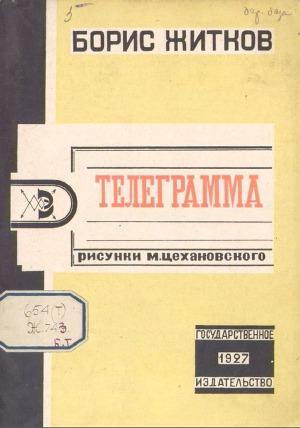 Телеграмма (худ. М. Цехановский)