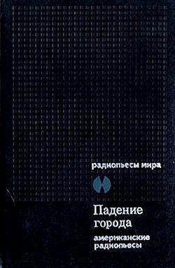 Телеграмма с неба