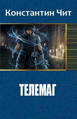 Телемаг (СИ)