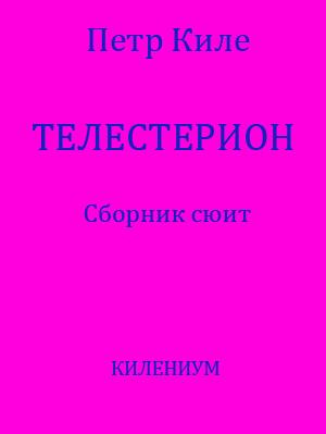 Телестерион [Сборник сюит]