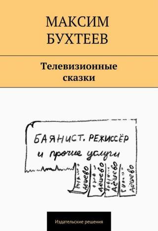Телевизионные сказки (сборник)
