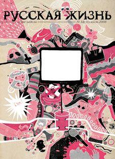 Телевизор (июль 2008)