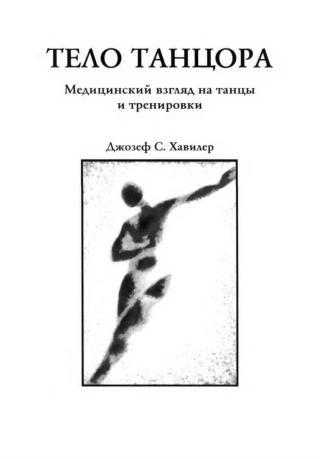 Тело танцора [Медицинский взгляд на танцы и тренировки]