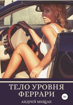 Тело уровня Феррари. Подтянутая грудь, животик, как грудка у лебедя, сочная попка и баланс женских гормонов