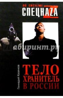 Телохранитель в России