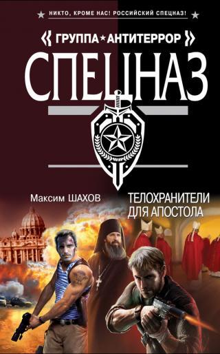 Телохранители для апостола