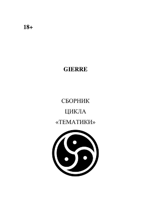 Тематики (сборник) (СИ)