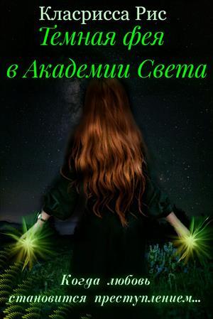 Темная фея в Академии Света