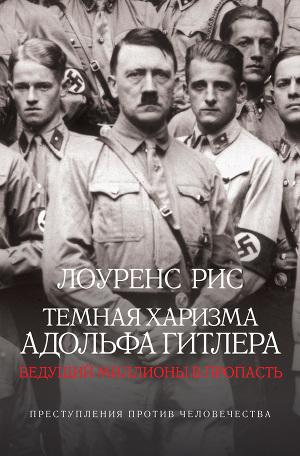 Освенцим: Нацисты и «окончательное решение еврейского вопроса»