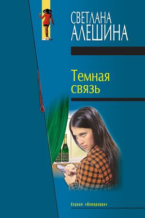 Темная связь (сборник)