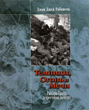 Темницы, Огонь и Мечи. Рыцари Храма в крестовых походах.